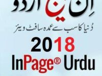 Urdu InPage 2018 Professional Free Download Full Version