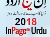 Urdu InPage 2018 Professional Free Download Full Version