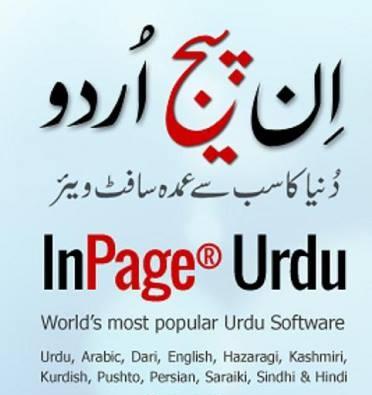 Urdu InPage Free Download 2019 Professional Windows MAC