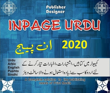 InPage Urdu 2020 For PC Full Version Free Download