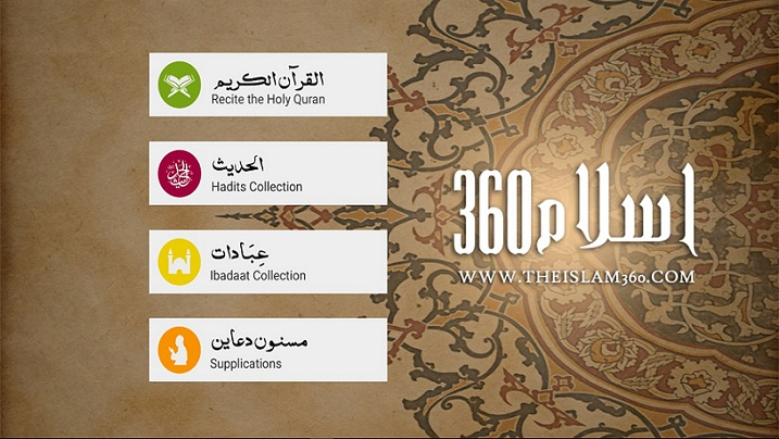 Islam 360 Free Download For PC Laptop Windows 7 10